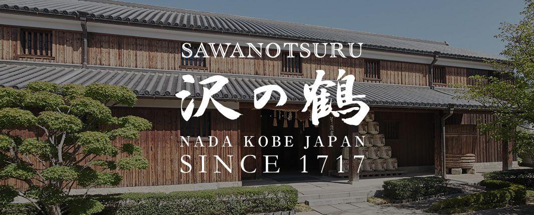 Sawanotsuru Museum