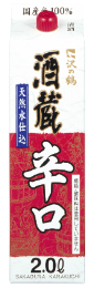 Sakagurakarakuchi