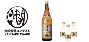 燗酒コンテスト2016の画像