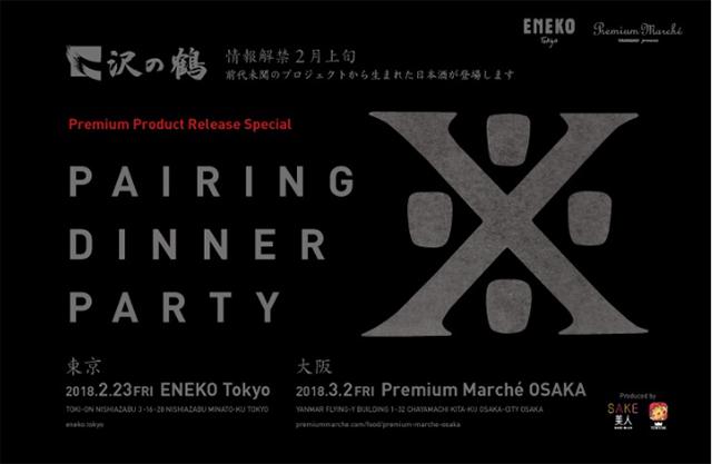 X01リリースパーティー