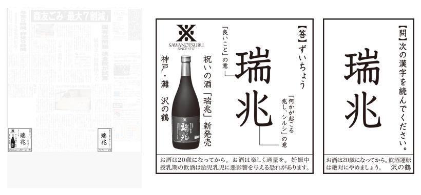 朝日新聞広告賞 小型広告賞受賞作品