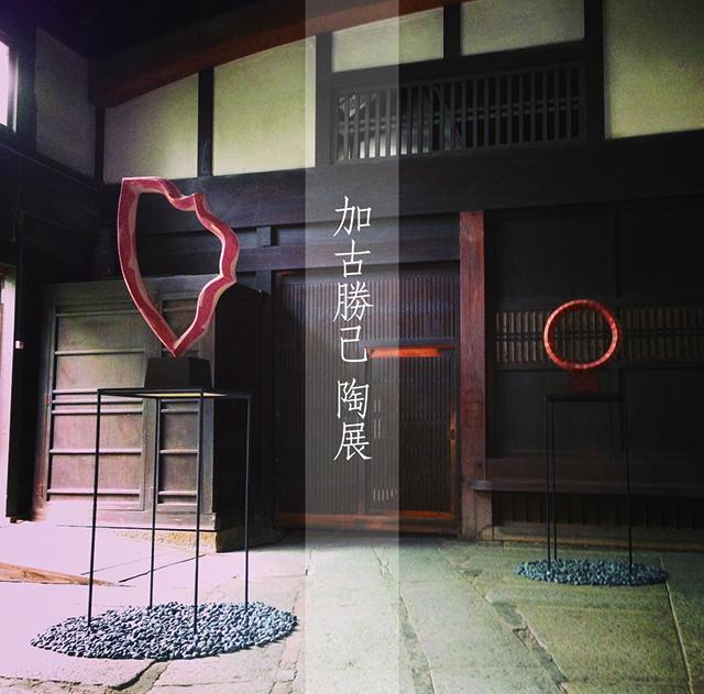 開館40周年記念イベント 加古勝己 陶展