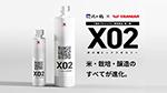 沢の鶴 X02