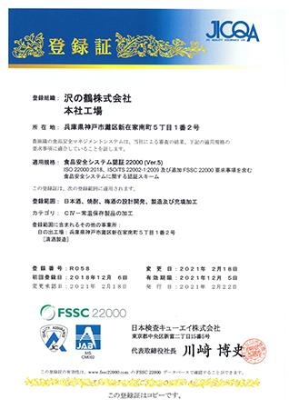 FSSC認証登録継続